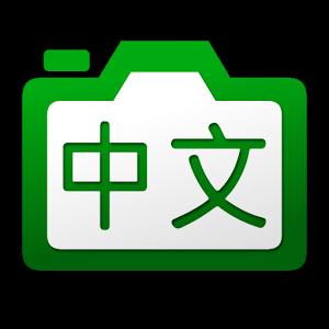Hanping Chinese Camera - china-app