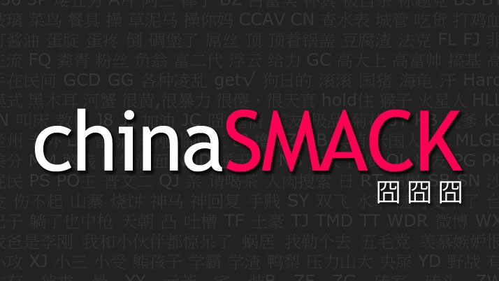 Support China Smack