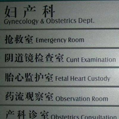 Chinglish signs5