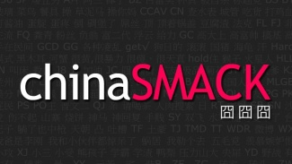 China Smack Appeal